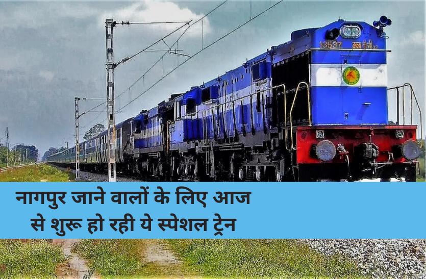 नागपुर जाने वालों के लिए आज से शुरू हो रही ये स्पेशल ट्रेन, इन यात्रियों को मिलेगा फायदा
