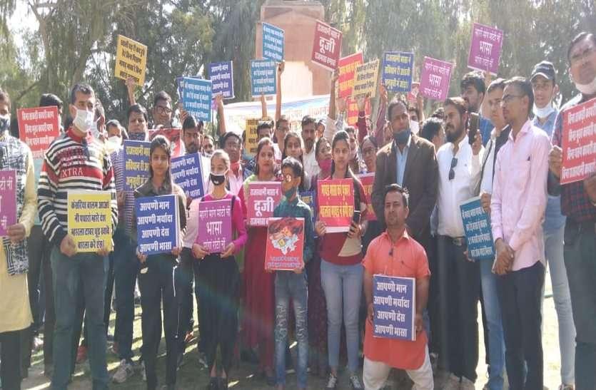 राजस्थानी की मान्यता के लिए निकाला पैदल मार्च