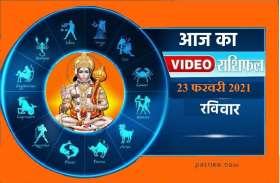आज का video horoscope हिंदी :  मंगलवार को आपके लिए क्या है विशेष? देखें यहां