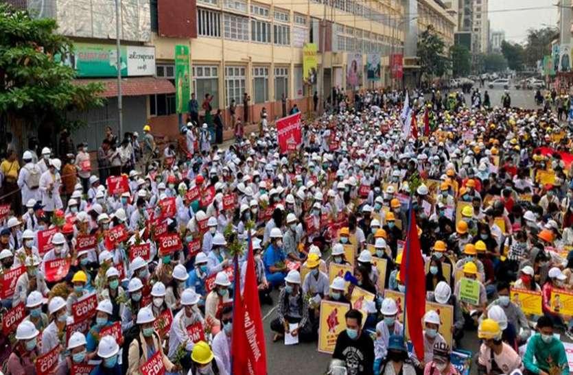 Myanmar Coup: म्यांमार में तख्तापलट के खिलाफ प्रदर्शन तेज, सेना के खिलाफ ग्लोबल एक्शन शुरू!