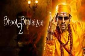 कार्तिक आर्यन और कियारा आडवाणी की फिल्म 'भूल भुलैया 2' की रिलीज डेट आई सामने