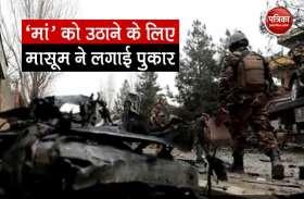 Video: बम धमाके में घायल 'मां' को उठाने के लिए मासूम ने लगाई पुकार, दिल छू लेगा ये वीडियो
