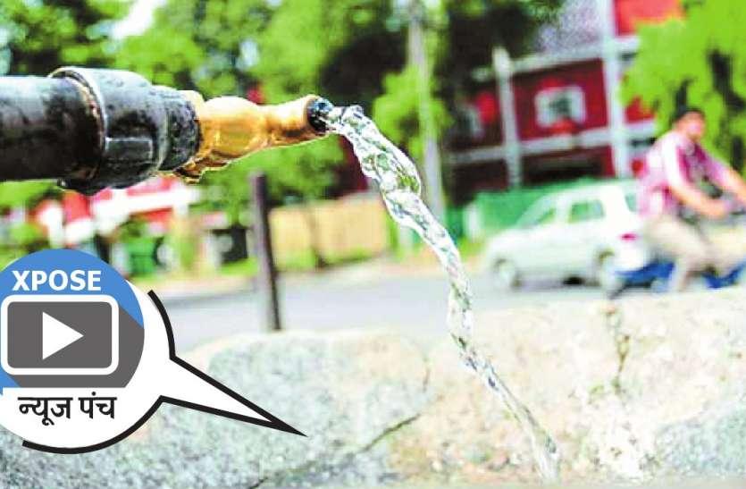 पत्रिका एक्सपोज... कई साल से पी रहे पानी फिर भी जल कर चुकाने में पीछे शहर