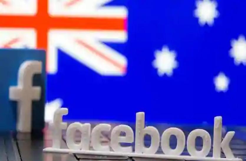 फेसबुक विवाद: अकेला न नजर आए ऑस्ट्रेलिया