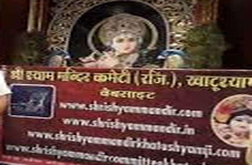 Khatushyamji Scam:  दर्शन, जमीन व दानपात्र घोटाले में घिरी मंदिर कमेटी, आज पेश होगी सरकारी रिपोर्ट
