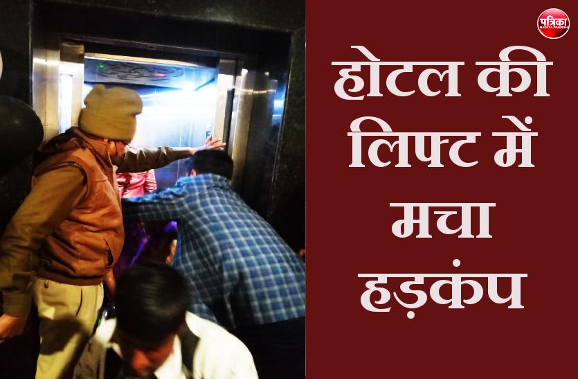 ढाई घंटे तक परिवार सहित लिफ्ट में फंसे रहे इंजीनियर, पुलिस ने निकाला