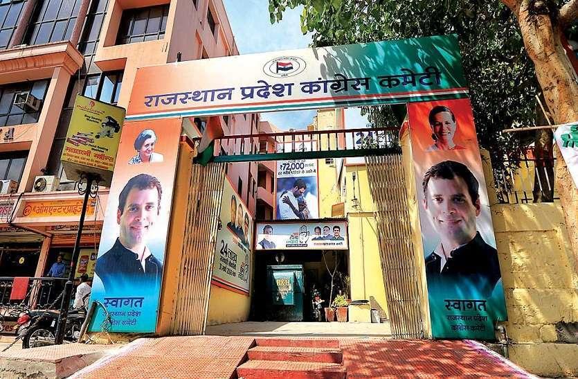 अल्पसंख्यकों के बाद अब ओबीसी वर्ग का जयपुर शहर अध्यक्ष पद पर दावा