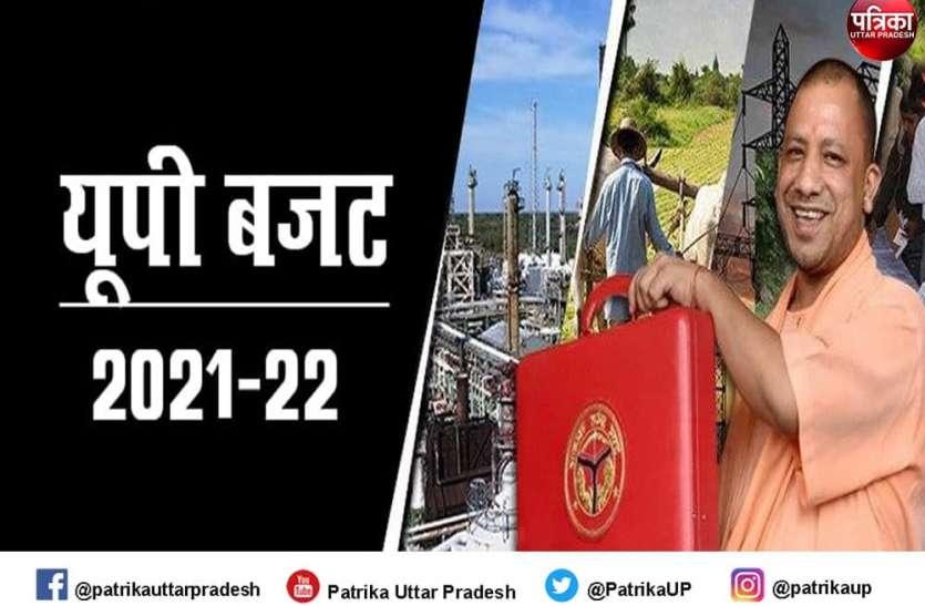 UP Budget 2021-22 : बजट में महिलाओं के लिए कई घोषणाएं, जानें- क्या है समर्थ योजना जिससे बनेंगी आत्मनिर्भर