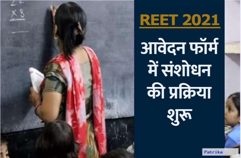REET 2021: रीट आवेदन फॉर्म में संशोधनकी प्रक्रिया शुरू, जानिए पूरा प्रोसेस