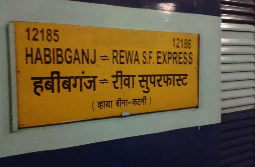 Revanchal Express में यात्रियों का हंगामा, चेनपुलिंग कर रोकी ट्रेन
