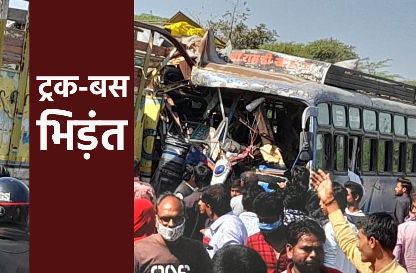 ट्रक और यात्री बस में टक्कर, ग्रामीणों ने लोगों को निकाला, लगा बड़ा जाम