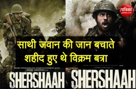 कैप्टन विक्रम बत्रा और डिम्पल की प्रेम कहानी भी सुनाएगी कारगिल युद्ध पर बनी 'Shershaah'