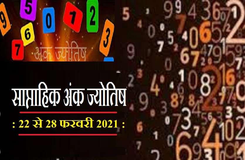 साप्ताहिक अंक ज्योतिष (22 से 28 फरवरी) : इन मूलांक के लोगों को फरवरी 2021 के अंतिम सप्ताह में मिलेगी सफलता