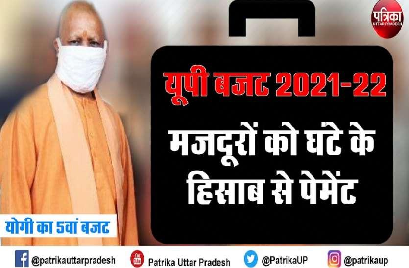 UP Budget 2021: योगी सरकार ने बजट में किसानों-मजदूरों के लिए खोला पिटारा, कोरोना वैक्सीन के लिए दिये इतने करोड़ रुपये