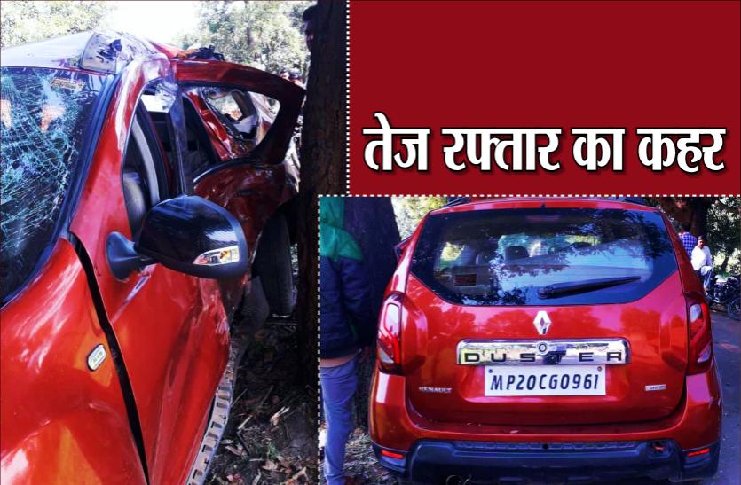 टायर फटने से अनियंत्रित होकर पेड़ से टकराई तेज रफ्तार कार, 1 की मौत 2 घायल