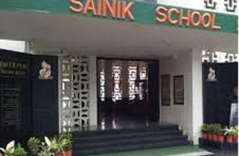 Good News: मंडल के हर जिले के छात्र-छात्राएं अब सैनिक स्कूल में ले सकेंगे दाखिला