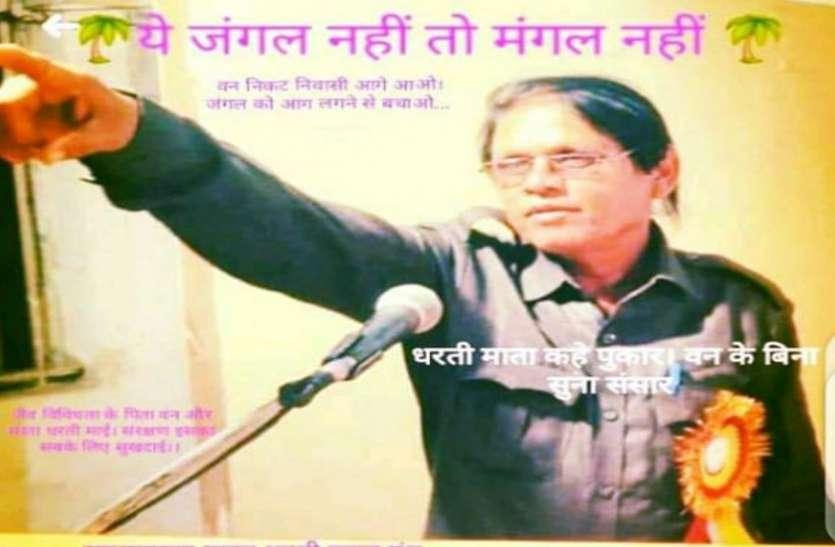 जंगल की सेवा में 25 वर्ष से समर्पित हैं 'जंगल मैन' राम नारायण