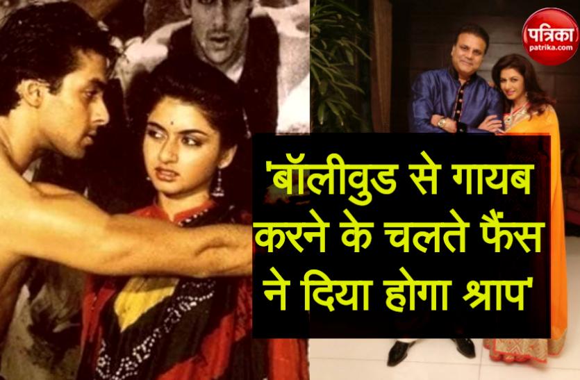 'मैंने प्यार किया' के बाद Bhagyashree ने कर ली थी शादी, फैंस का गुस्सा फूटा उनके पति पर