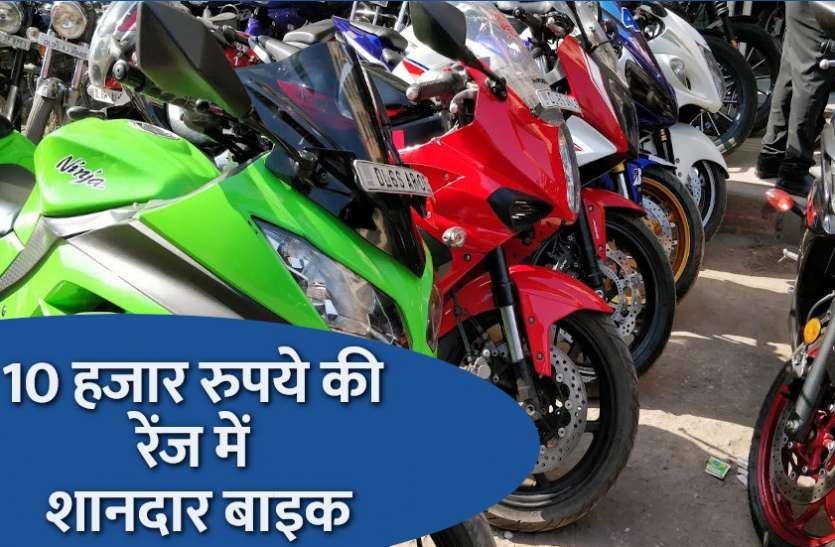 यहां 10 हजार रुपये की रेंज में मिल जाती है शानदार बाइक, जानिए किस मॉडल की क्या है कीमत