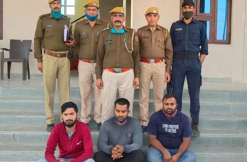 निखिल हत्याकांड के तीन आरोपी गिरफ्तार