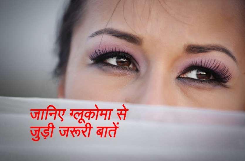 आंखों के अंदर दबाव पडने से नष्ट होती हैं कोशिकाएं, हो सकती है ये बीमारी भी