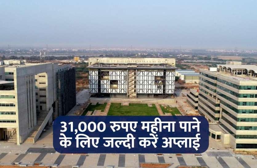 IIT, हैदराबाद दे रहा है युवाओं को 31,000 रुपए महीना, जानिए कैसे अप्लाई करें