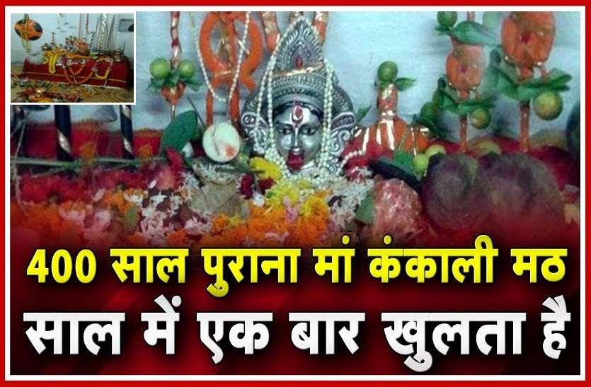 नागा साधुओं का रहस्यमयी मठ : जहां साल में सिर्फ एक बार दशहरे के दिन होती है पूजा और त्वचा संबंधी रोगों से मिलती है मुक्ति