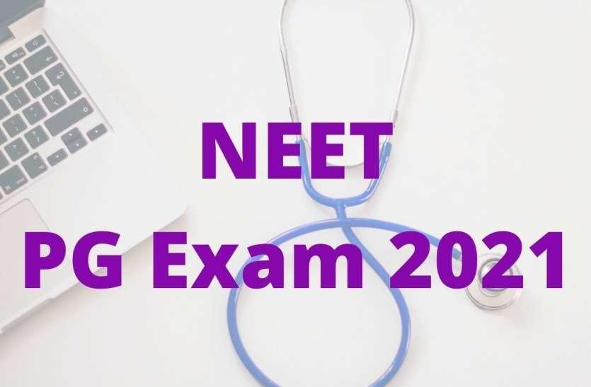 NEET PG 2021 के लिए रजिस्ट्रेशन शुरू, ऐसे करें आवेदन