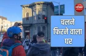 सड़क पर चलकर दूसरी जगह पहुंचा 139 साल पुराना घर, देखें चौंकाने वाला VIDEO