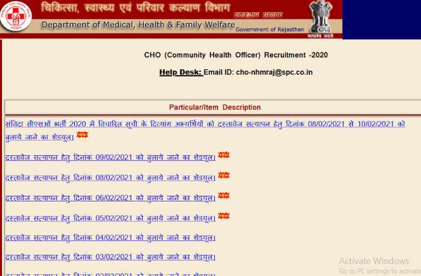 Rajasthan CHO Recruitment 2020: हाई कोर्ट ने कम्यूनिटी हेल्थ ऑफिसर भर्ती कट-ऑफ जारी करने के दिए निर्देश