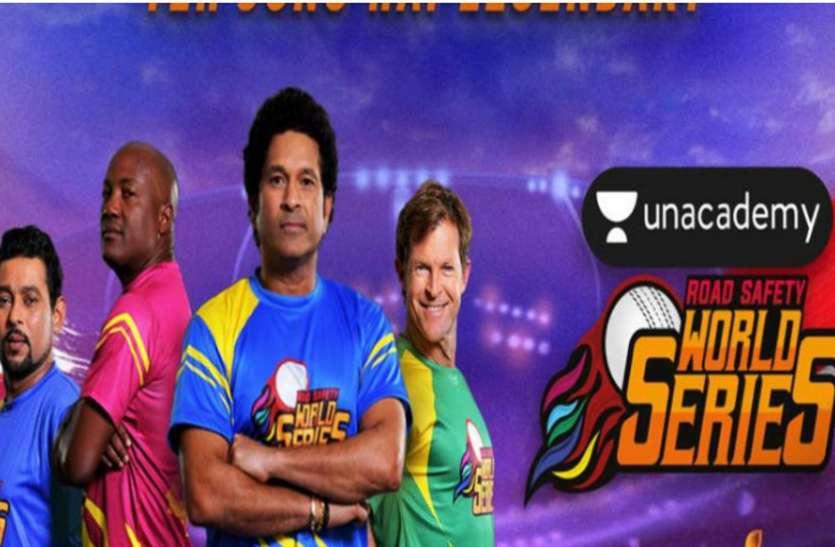 रायपुर में रोड सेफ्टी वल्र्ड क्रिकेट 5 मार्च से, जानिए पहला मुकाबला किनके बीच