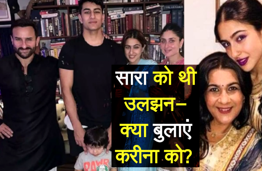 करीना को छोटी मां कहे या आंटी? सारा के सवाल का ये जवाब दिया था Kareena Kapoor और सैफ ने