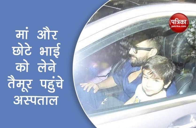 Kareena Kapoor अस्पताल से डिस्चार्ज होकर बेबी बॉय के साथ पहुंची घर, हाउस के बाहर पुलिस आई नज़र