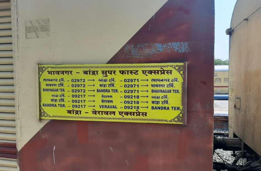 वेरावल से मुंबई के लिए नियमित विशेष ट्रेन आरंभ