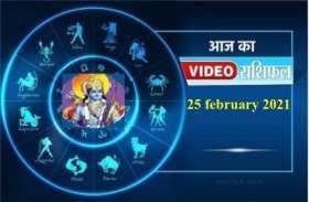 आज का Video Horoscope हिंदी: आज गुरुवार का दिन आपके लिए ला रहा है खास? देखें यहां