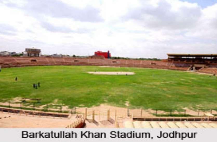 आइपीएल मैच व इंटरनेशनल क्रिकेट के लिए तैयार होगा बरकतुल्लाह खान स्टेडियम