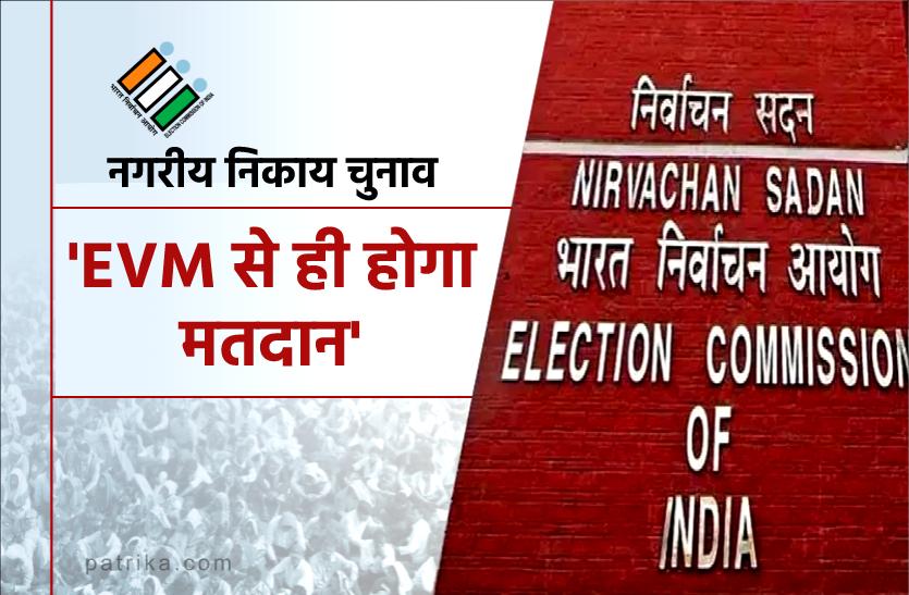 बोर्ड परीक्षा के बाद होंगे नगरीय निकाय चुनाव, राज्य निर्वाचन ने दिग्विजय से कहा- 'EVM से ही होगा मतदान'