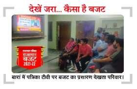 budget : परवन को मिलेगी गति... बारां जिले में सड़कों की सुधरेगी सेहत
