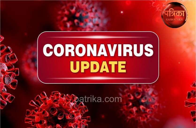 कर्नाटक में बुधवार को 334 हुए संक्रमित