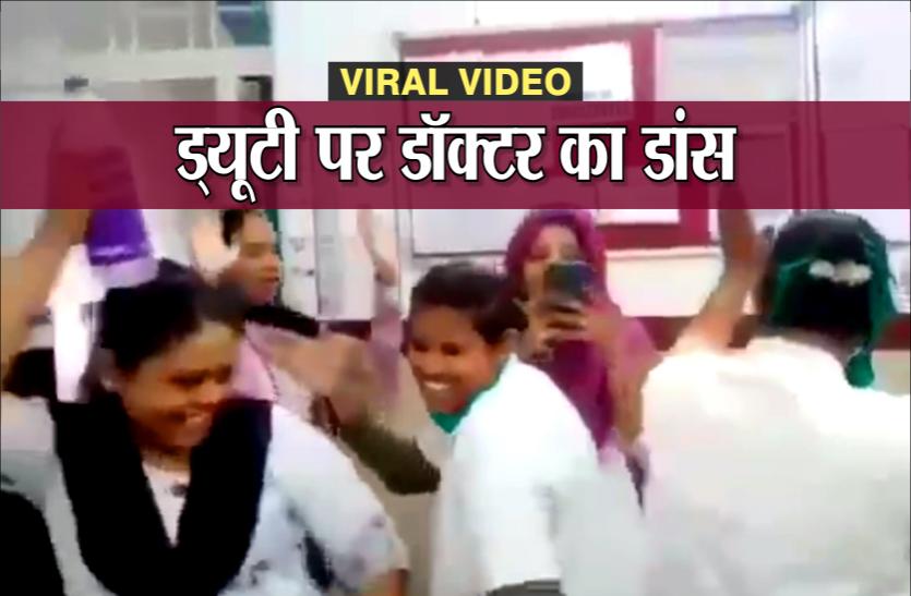 ड्यूटी पर लेडी डॉक्टर और नर्सों का डांस करते वीडियो वायरल