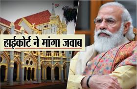 Twitter पर हिन्दी को मान्यता नहीं, हाईकोर्ट ने केंद्र सरकार से किया सवाल- 'अब तक आपने क्या किया'