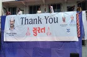 Gujarat: केजरीवाल और ओवैसी की पार्टी ने कांग्रेस में लगाई सेंध, सूरत में आप ने जीती 27 सीटें