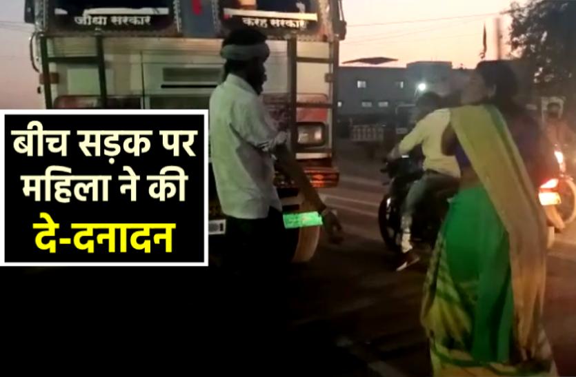 बीच सड़क पर महिला का हंगामा, ट्रक रोककर बरसाई लाठियां, बीचबचाव करने आए पति को भी पीटा