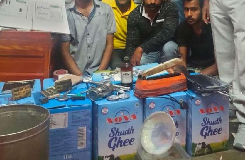 नकली घी के कारखाने पर छापा, चार आरोपी गिरफ्तार