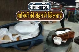 video story :  जिम्मेदार लापरवाह, यात्रियों की सेहत से हो रहा खिलवाड़