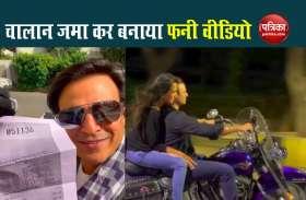 बिना हैलमेट बाइक चलाने पर कटा चालान, Vivek Oberoi ने जमा की रसीद दिखा बनाया फनी वीडियो