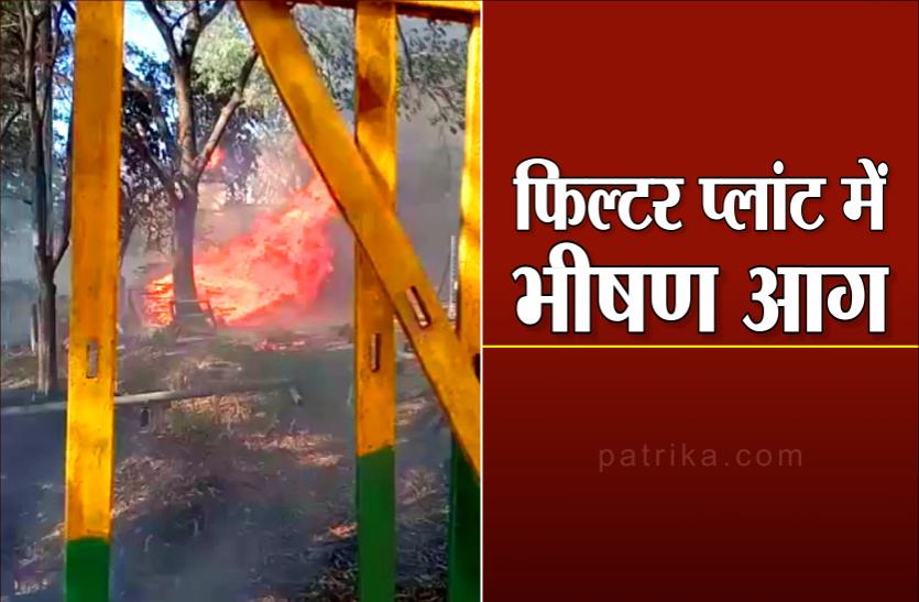 रेलवे के फिल्टर प्लांट में भीषण आग : एक हफ्ते में दूसरी बार हुई आगजनी, जिम्मेदारों को कारण पता नहीं