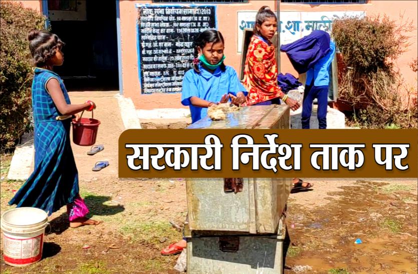 सरकारी निर्देश ताक पर : कोरोना काल में लग रही प्राथमिक शाला, छात्रों से कराई जा रही स्कूल की सफाई