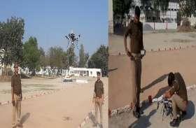 पुलिस महकमे को मिली ड्रोन कैमरे की सौगात, अभी तक किराये के ड्रोन कैमरों पर थे निर्भर