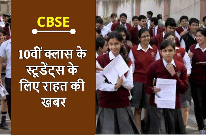 बोर्ड परीक्षा से पहले 10वीं क्लास के स्टूडेंट्स के लिए राहत की खबर: CBSE ने लिया ये बड़ा फैसला